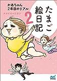 たまご絵日記2 ~かあちゃん2年目のリアル~