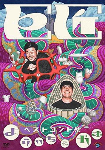 Variety (Kyosho) - Kyosho Best Conte Shu Youichi & Kazu [Japan DVD] (Kyosho Japan)