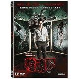The Second Sight (Region 3 DVD / Non USA Region) (English subtitled) Thai Horror movie by Nawat Kulratanarat