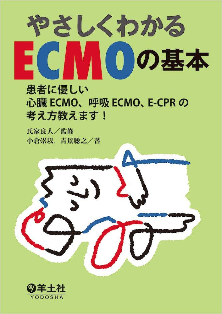 値段 エクモ テルモ社長が明かす人工肺「ECMO」増産の舞台裏