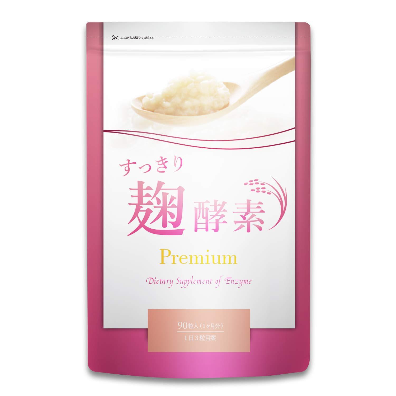 すっきり麹酵素Premium 90粒 30日分