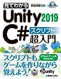 見てわかるUnity2019 C# スクリプト超入門 (GAME DEVELOPER BOOKS)