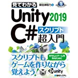 Unity2019 C#スクリプト超入門
