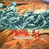 Tie Ti Xia De Ge Nu (The Girl Singer Under Iron Hoof)