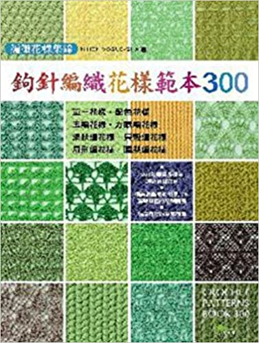 crochet pattern template 300 knitting patterns highlights chinese