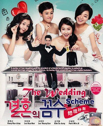 The Wedding Scheme / The Marriage Plot (Korean Drama, 4 DVDs, Episode 1-16, English Sub)