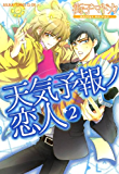 天気予報ノ恋人(2) (あすかコミックスCL-DX)