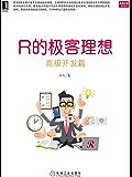 R的极客理想——高级开发篇 (数据分析技术丛书)