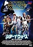 シターイ・ウォーズ -SITAI WARS- / 新たなる恥棒 [DVD]
