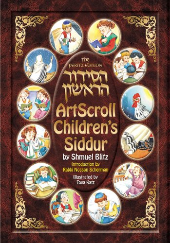 Artscroll Children's Siddur: The Peritz Edition (Artscroll Youth Series) (Hebrew and English Edition)