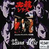 必殺仕置屋稼業 / 必殺まっしぐら ― オリジナル・サウンドトラック全集 6