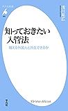 知っておきたい入管法 (平凡社新書0906)