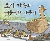 Lucky Ducklings (Korean Edition)