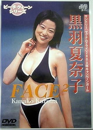 黒羽夏奈子さんの水着