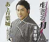 Kohei Takimoto - Ikiru Chikara / Aa Aobajo -Masamune Hitori- [Japan CD] YZNE-15071