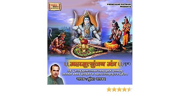 Maha Mrityunjaya Mantra Songs Pk - poksfranchise