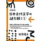 [新装版]日本古代文字の謎を解く 日本人がまだ知らない日本