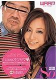 I Love オジサマ [DVD]