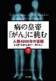 病の「皇帝」がんに挑む 人類4000年の苦闘(下)
