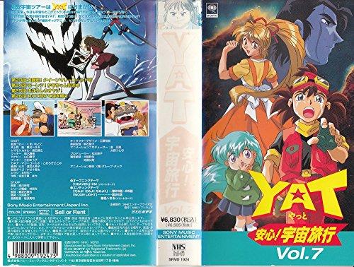 YAT安心!宇宙旅行 Vol.7 [VHS] B00005GA2Y