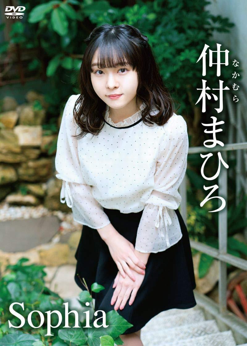 仲村まひろ 1stDVD ≪Sophia≫ (発売日 2019/05/31)