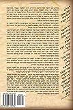 BERACHOT B - Bekitsur, Yitzhak Horowitz, 1496157036