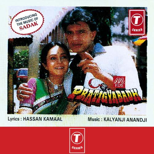 Ohh Jane Jana Mp3 Song New: Amazon.com: O Jane Jana: Kalyanji-Anandji: MP3 Downloads