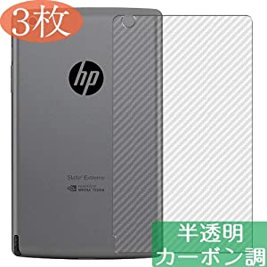 【3 Pack】 Back Screen Protector for HP Slate 7 Extreme 7 inch Slate7 TPU Flexible Protective Screen Film Protectors 3D Carbon Fiber Skin Sticker [Not Tempered Glass]
