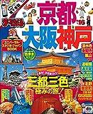 まっぷる 京都・大阪・神戸 '16 (まっぷるマガジン)
