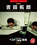 ギターで歌う 吉田拓郎/ベスト100曲集[復刻改訂版]