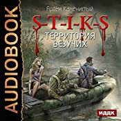 The Territory of the Lucky Ones [Russian Edition]: S-T-I-K-S, Book 3 | Artiom Kamenisty