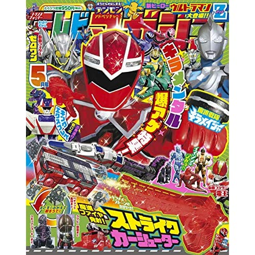 テレビマガジン 2020年5月号 画像