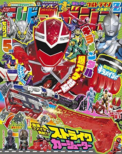 テレビマガジン 2020年5月号 画像 A