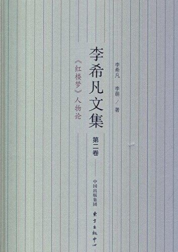 李希凡文集(第二卷)——《红楼梦》人物论