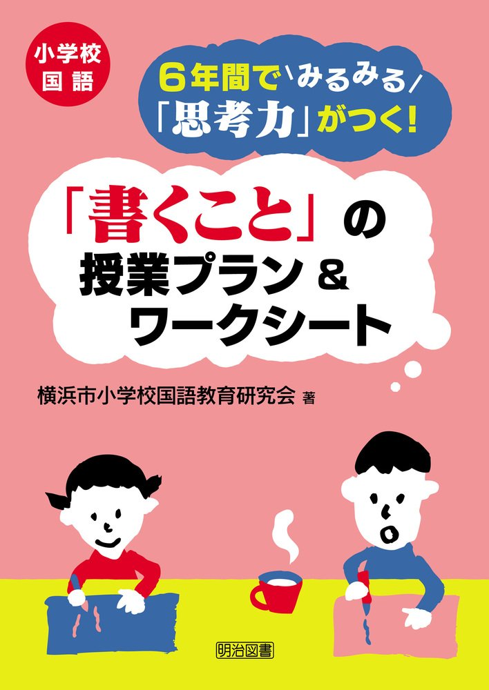 Shogakko kokugo rokunenkan de mirumiru shikoryoku ga tsuku kaku koto no jugyo puran ando waku shito. pdf epub