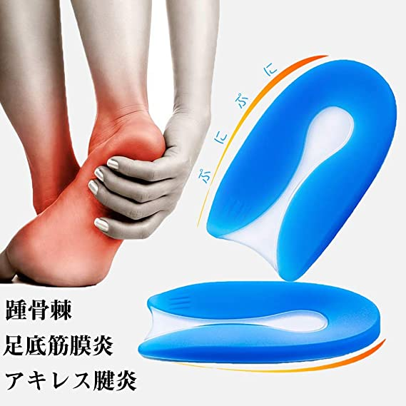 かかと インソール 中敷き ジェルヒールパッド 踵骨棘 サポーター 足底筋膜炎 クッション シリコン 立ち仕事 衝撃吸収 アキレス腱 痛み緩和 メンズ 女性用