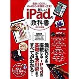 新しいiPadの教科書iOS11対応版 (らくらく講座シリーズ286)