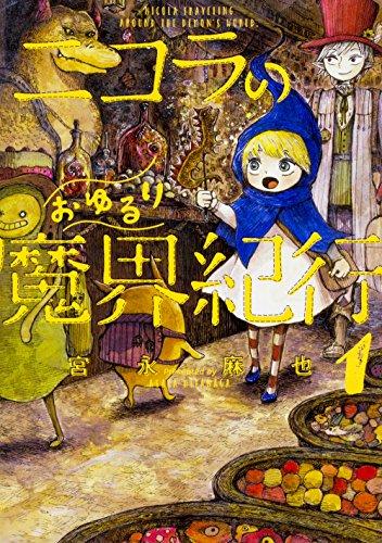 ニコラのおゆるり魔界紀行 1 (ハルタコミックス)