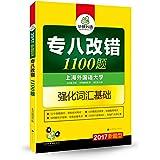 华研外语·(2017)专八新题型·专业英语八级专项训练:专八改错1100题(英语专业八级词汇)