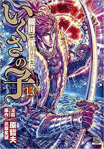 いくさの子 -織田三郎信長伝- (13) (ゼノンコミックス)