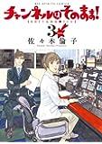 新装版 チャンネルはそのまま! (3) (ビッグコミックス)