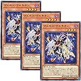 【 3枚セット 】遊戯王 日本語版 LVP1-JP024 Evilswarm Kerykeion ヴェルズ・ケルキオン (レア)
