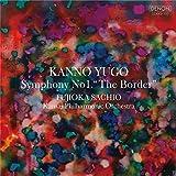 Yugo Kanno: Symphony 1 Border