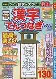 てんと数字が大きい! 漢字てんつなぎフレンズ Vol.1 (晋遊舎ムック)