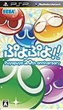 ぷよぷよ!! - PSP