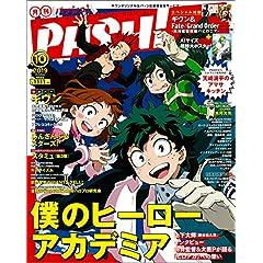 PASH! 表紙画像