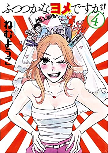 ふつつかなヨメですが! 第01-04巻 [Futsutsuka na Yome Desu ga!  vol 01-04]