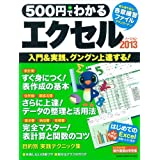 500円でわかる エクセル2013 (Gakken Computer Mook)