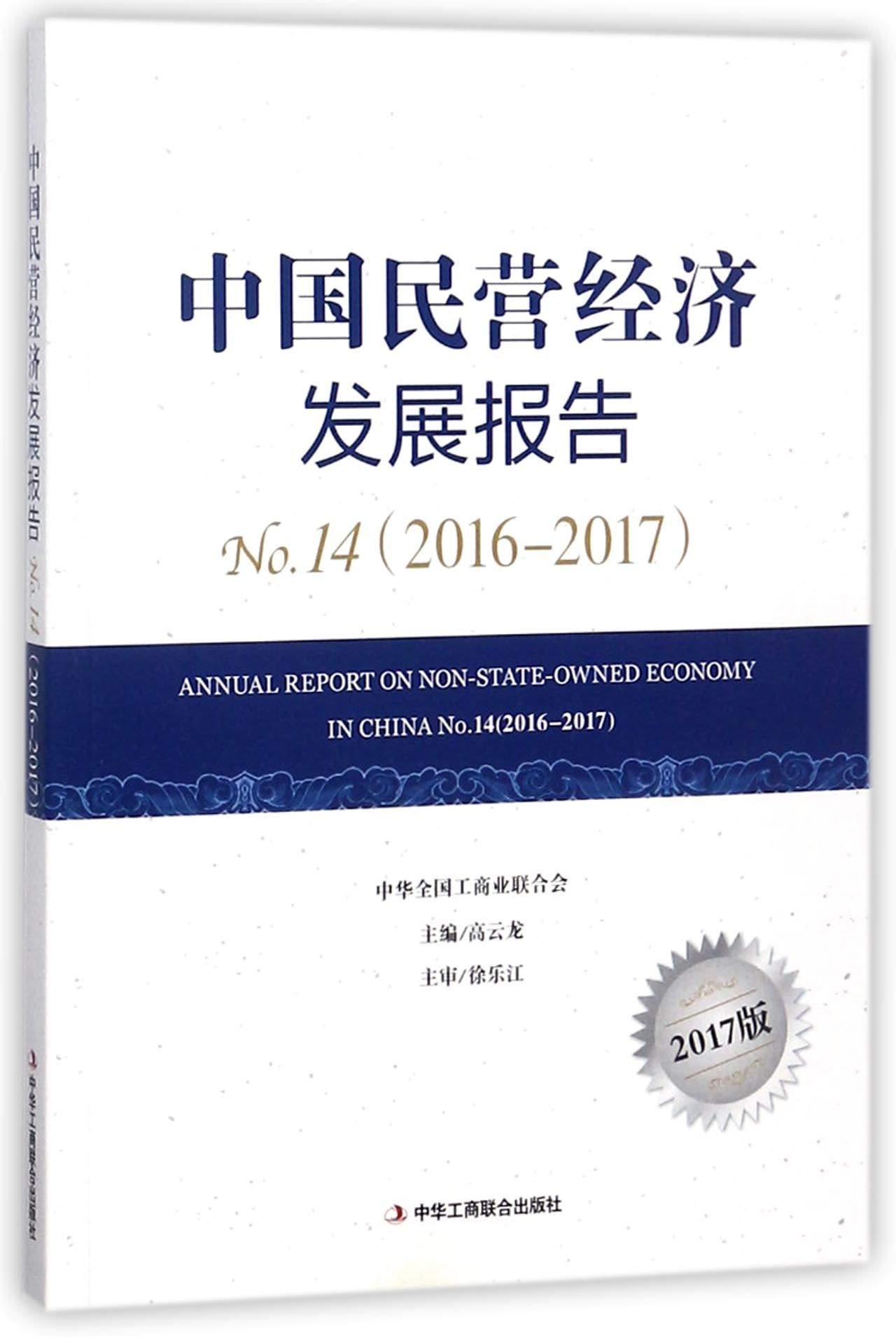 中国民营经济发展报告(2017版No.14 2016-2017) pdf