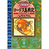 Record of Lodoss War Companion (Comp Collection) (1989) ISBN: 4047140015 [Japanese Import]